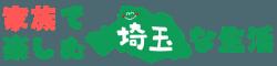 埼玉な生活 子どもと一緒に家族で楽しむ埼玉ガイド